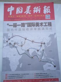 中国美术报    一带一路    美术工程