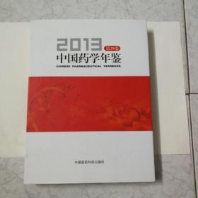 中国药学年鉴第29卷(2013)