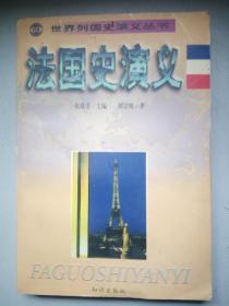 法国史演义