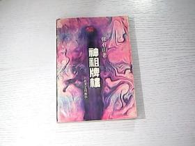 神祖牌楼(作者张石山签名)