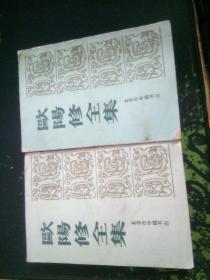 欧阳修全集影印本上下册(据世界书局1936年版影印,1986.6一版一印1384页)