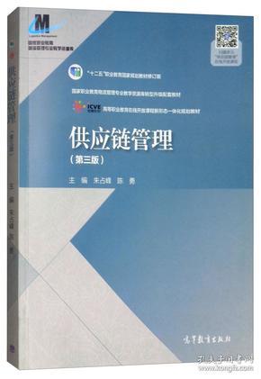 供應鏈管理(第三版)