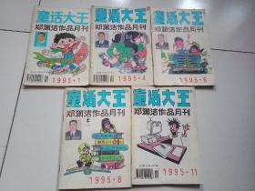1995年《童话大王》第1.4.6.8.10期/共5本合售