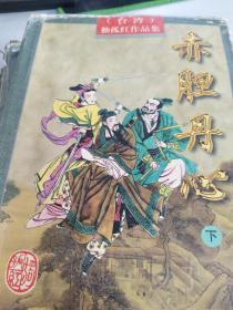 《正版图书》赤胆丹心(下)9787805066462
