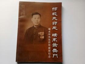 缅怀先师恩 情系鸳鸯门 周永祥先生百年诞辰纪念