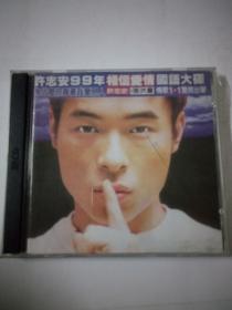 CD  许志安