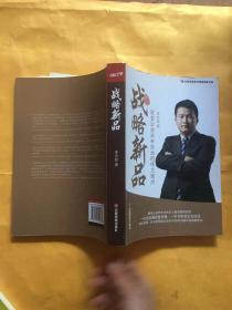 北京志起未来营销思想书系·战略新品:改变企业未来命运的伟大观点