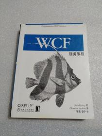 WCF服务编程:Programming WCF Services