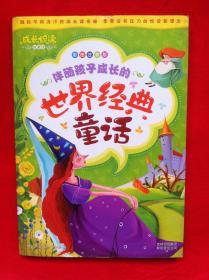 伴随孩子成长的世界经典童话
