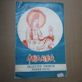 早期剪纸:中国民间剪纸原装一套五张一一佛像 (16开)