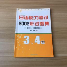 日语能力考试2002年试题集:3、4级