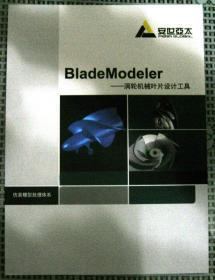 Blade Modeler---涡轮机械叶片设计工具宣传页