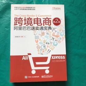 跨境电商——阿里巴巴速卖通宝典(第2版)