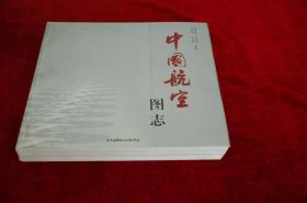 中国航空图志 书品如图【1204】.