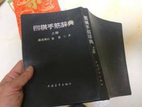 围棋手筋辞典[上册]32开软黑色塑料皮 精装,.竖版,,原书照相
