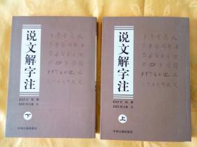说文解字注  上下册【汉】许慎.撰【清】段玉裁.注