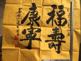 福寿康宁四字书法