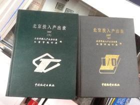 北京投入产出表1987(上下册)