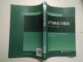 中国科学院研究生院教材:古气候动力模拟