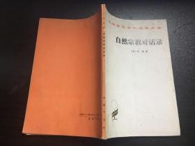 自然宗教对话录(汉译世界学术名著丛书)62年1版89年2印8000册