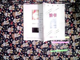 读书 1998年第8期