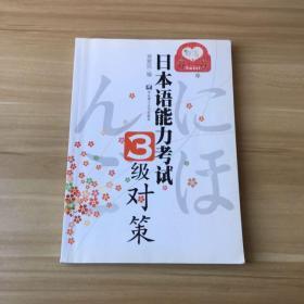 日本语能力考试3级对策