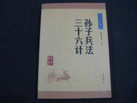 中华经典藏书 :孙子兵法·三十六计