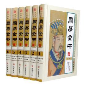 正版  周易全书 精装全6册易经易传文白对照原文译文释义预测群经之首