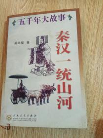 五千年大故事.秦汉一统山河