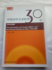 中国对外关系转型30年(1978-2008)