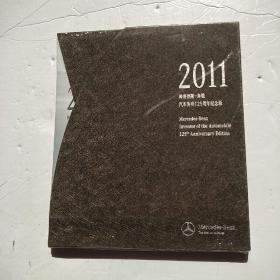 2011 梅赛德斯—奔驰汽车发明125周年纪念版【全新未开封】好像是台历