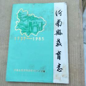 沂南县教育志(1939一1985)