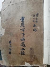 重庆市下水道工程图