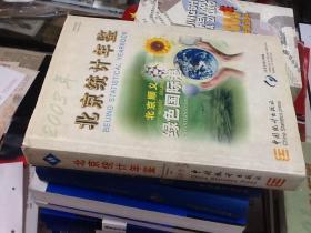 2003年北京统计年鉴