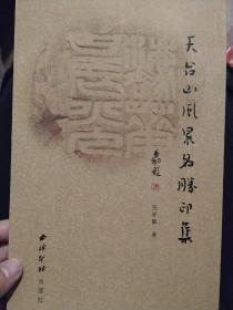 天台山风景名胜印集
