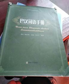 巴汉词语手册