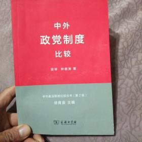 中外政治制度比较丛书:中外政党制度比较(第2版)