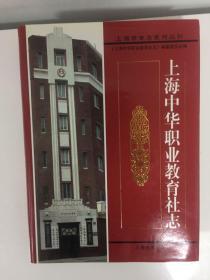上海中华职业教育志