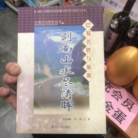 剑南山水尽清晖:巴蜀名胜与旅游