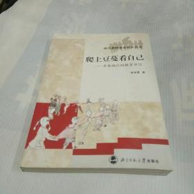 幼儿教师专业成长丛书·爬上豆蔓看自己:辛黛瑞拉的教育日记