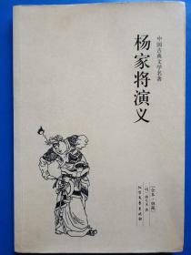中国古典文学名著:杨家将演义