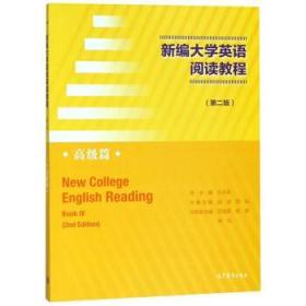 新编大学英语阅读教程 正版 段成,邹灿,孔令翠,朱红   9787040456301