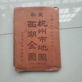 最新杭州市地图西湖全图 民国三十六年出版
