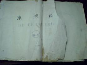 两广船帮古航道图:东莞线(油印本)