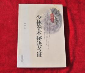 少林拳术秘诀考证【其实是2本书合订上部是少林拳术秘诀一书,下部是考证部 分。 影印的民国版本