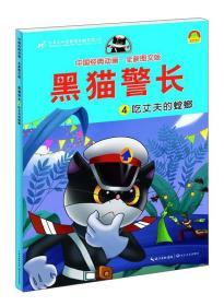 吃丈夫的蟑螂-黑猫警长-4-中国经典动画.全新图文版