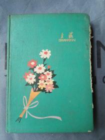 上海硬皮笔记本