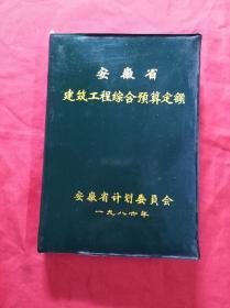 1986年安徽省建筑工程综合预算定额(塑皮32开)