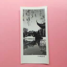 无锡蠡园3【文革风景老照片】