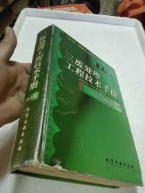 三废处理工程技术手册(废水卷)(精)